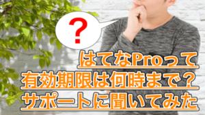 【はてなブログ】はてなProって解約したら何時に切れるの?サポートに聞いてみた