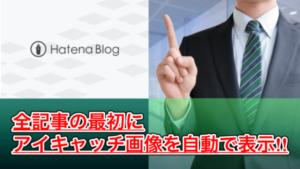 【はてなブログ】全記事の最初にアイキャッチ画像(サムネイル)を自動表示させる!実質1行&コピペOK