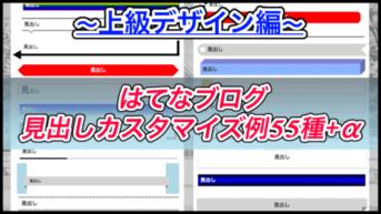 【はてなブログ】cssの見出しカスタマイズ例55種+α!上級デザイン編
