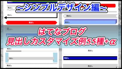 【はてなブログ】cssの見出しカスタマイズ例55種+α!シンプルデザイン編