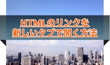 HTMLのリンクを新しいタブで開く方法