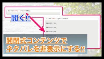 【はてなブログ】開閉式コンテンツ(アコーディオンパネル)でネタバレとかの表示・非表示を切り替える!