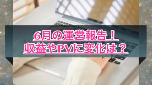 【はてなブログ】6月の運営報告!PVや収益は?たまには振り返ってみる