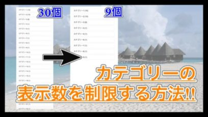 【はてなブログ】カテゴリーの表示数を制限する方法!
