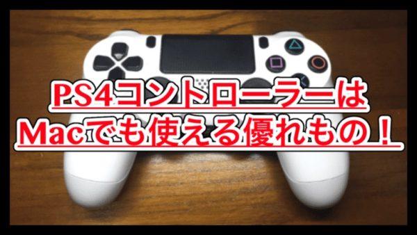 PS4コントローラーをMacで使う方法