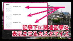【はてなブログ】記事下に関連記事を表示させる方法!サイドバーから移動させるだけの簡単なカスタマイズ