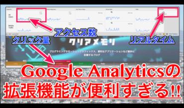 Googleアナリティクスの拡張機能が便利すぎる!アクセス数やクリック数をページごとに確認するPage Analyticsの使い方