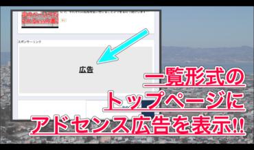 【はてなブログ】一覧形式のトップページでアドセンス広告を表示させてみる