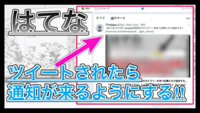 【はてなブログ】ツイートされたら通知が来るようにする方法!