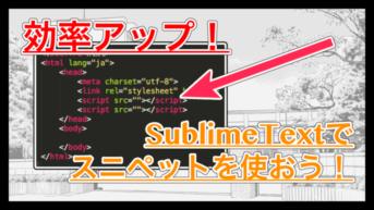 【SublimeText】スニペットを登録して作業効率大幅アップ!