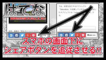 【はてなブログ】SNSシェアボタンをスマホの下に追従させるカスタマイズ