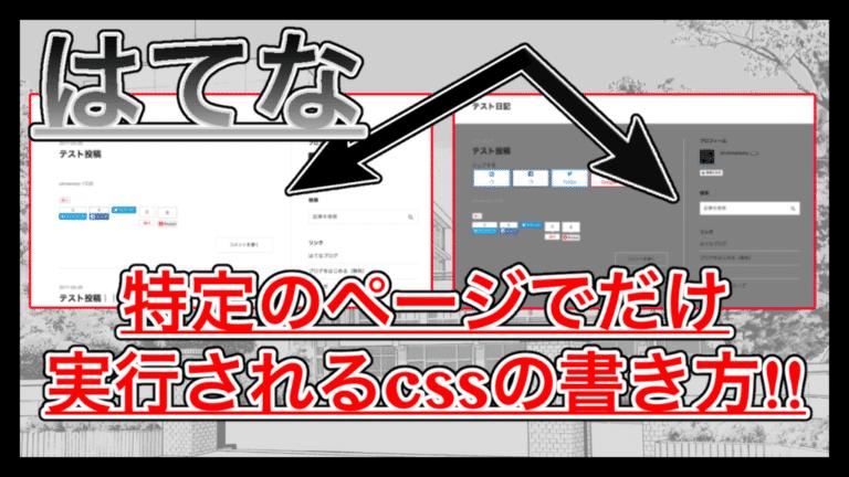【はてなブログ】cssをトップページやカテゴリページなど特定のページでだけ処理する