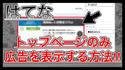 【はてなブログ】トップページにアドセンス広告を設置するカスタマイズ