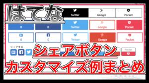 【はてなブログ】SNSシェアボタンのカスタマイズ例まとめ!コピペOK!