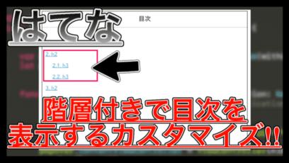 【はてなブログ】目次のh3を一段下げて表示するカスタマイズ!