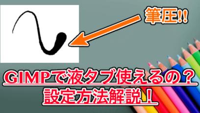 【HUION GT-191】GIMPで液タブって使えるの?簡単設定で認識可能!