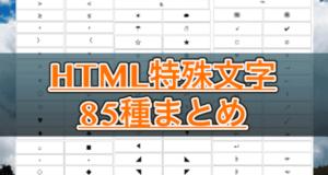 【HTML特殊文字 85種類】サイトカスタマイズに使えそうな記号コードまとめ(©▼♬✡...)