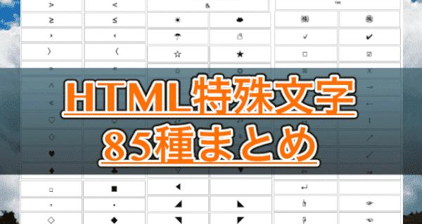 HTML特殊文字まとめ