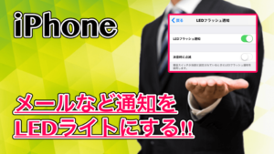 【アプリ不要】iPhoneの通知をLEDフラッシュライトで知らせる方法!