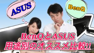 BenQ Asus 比較