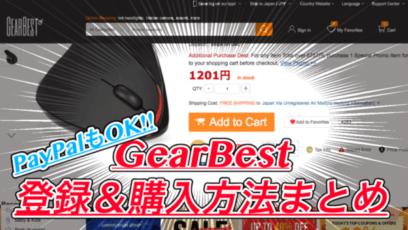 【GearBest】登録から購入まで使い方まとめ!PayPalやクレジットカードもOK!