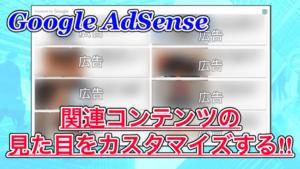 【アドセンス】関連コンテンツの表示数や見た目をカスタマイズする方法!