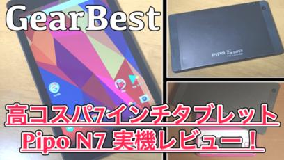 【PiPO N7 レビュー】コンパクト&高コスパな7インチタブレットが登場!IPS液晶搭載で動画視聴にもオススメ!