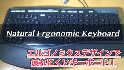 【Natural Ergonomic Keyboard レビュー】エルゴノミクスデザインのキーボード!疲れにくく長時間作業にオススメ!