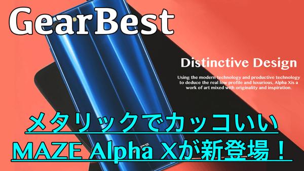 【MAZE Alpha X スペック紹介】GearBestからメタリックでカッコいいAndroidが新登場!