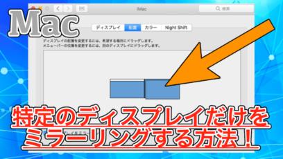 【Mac】ミラーリングを特定のディスプレイで実行する!2枚目と3枚目だけミラーリングしたいときにオススメ!