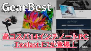 【Teclast F7 スペック紹介】14インチディスプレイ&6GBメモリの高コスパノートPCがGearBestから新登場!