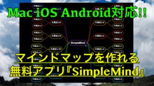 【無料】マインドマップを作れるSimpleMindが超便利!アイデアの整理にもオススメ!