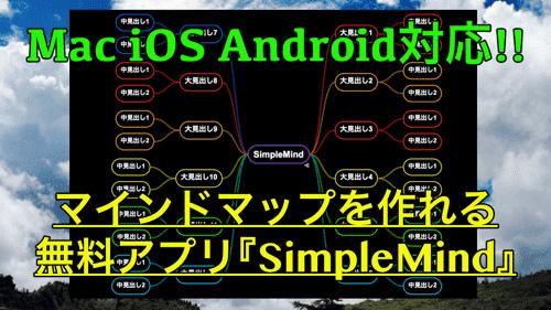 SimpleMind マインドマップを作る無料アプリ