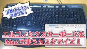 Macでエルゴノミクスキーボードを使う方法!Karabiner-Elementsが超簡単で超便利!