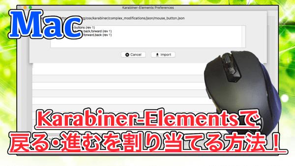 Karabiner-Elements 5ボタンマウス