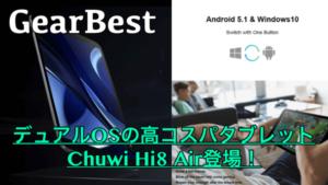 【Chuwi Hi8 Air スペック紹介】デュアルブートできる高コスパ8インチタブレットが登場!セール&プレゼントあり