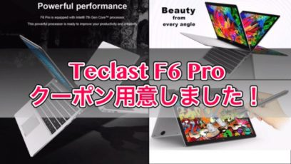 【Teclast F6 Pro クーポン情報】限定20台のクリアメモリ専用クーポンを用意しました!