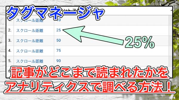【Googleタグマネージャ】スクロール量を取得して記事がどこまで読まれたかを調べる方法!