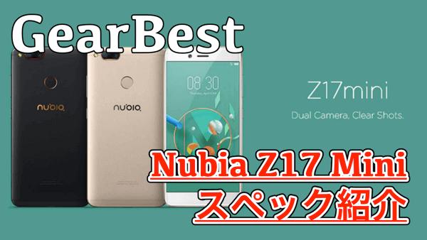 【Nubia Z17 Mini スペック紹介】ベンチマーク8万超えのAndroidスマホ!高性能カメラ搭載で高コスパ!
