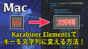 【Karabiner-Elements】任意の文字列を普段使わないキーから入力できるようにしてみた!-