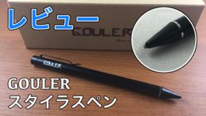 【GOULER スタイラスペン レビュー】極細ペン先でiPhoneやAndroidに使えるタッチペン!ペアリング不要ですぐ使用可能!