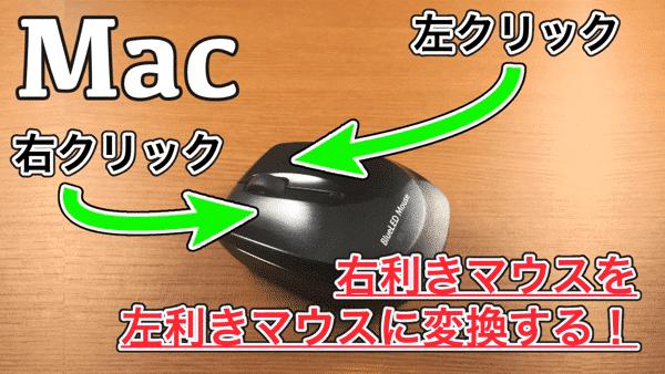【Karabiner-Elements】右利きマウスを左利きマウスにカスタマイズする方法!ほぼコピペOK-
