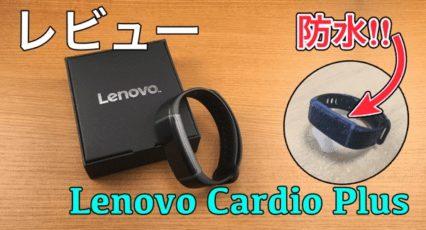 【Lenovo Cardio Plus 実機レビュー】運動や心拍数をモニタリングできる防水スマートバンド!Bluetooth対応!