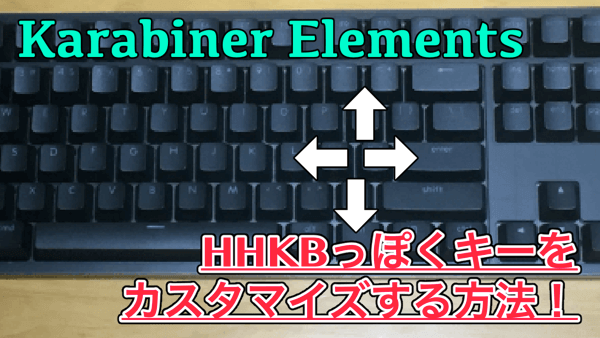 【Karabiner-Elements】HHKB風の矢印キーを設定するカスタマイズ!-