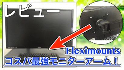 【Fleximounts モニターアーム レビュー】コスパ最強のモニターアーム!取り付け簡単で滑らかに調節可能!