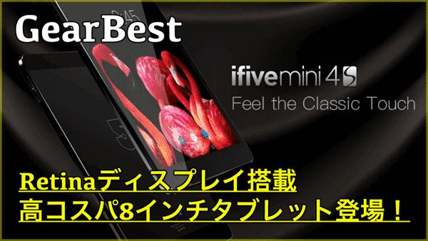 【fnf Ifive Mini 4S スペック紹介】Retinaディスプレイを搭載した8インチタブレットが登場!数量限定セール開催中!