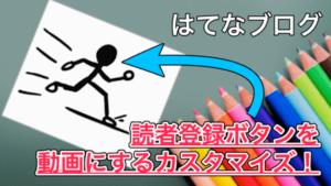 【はてなブログ】読者登録ボタンを動画にする方法!より目立たせたい時にオススメ!