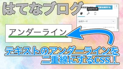 【はてなブログ】アンダーラインを二重線にするtext-decorationの使い方!コピペOK!