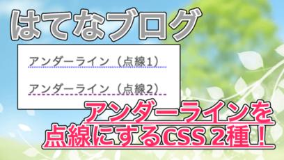 【はてなブログ】アンダーラインを点線にするtext-decorationの使い方!コピペOK!