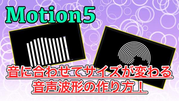 【Motion5】音声波形の作り方!音に合わせてサイズが変わるオブジェクトを作る!